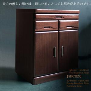 仏壇チェスト モダン 完成品 日本製 幅60cm スライドカウンター付き 開き扉 ハイタイプ
