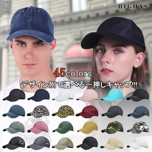 ベースボールキャップ 野球帽 メンズ 男性用 レディース 女性用 練習帽 キャップ 帽子 迷彩 黒 ブラック デニム サイズ調整  BIGHAS 送料無料|bighas