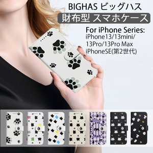 BIGHAS スマホケース スマホカバー 手帳型 iPhone12 pro mini max iPhone11 SE2 pro XR X XS 保護フィルム付き|bighas