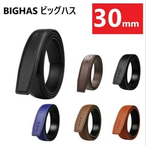 ベルト のみ バックルなし 単品 ピン式 30mm 本革 レザー メンズ サイズ調整可能 ビジネス カジュアル 交換用 BIGHAS ビッグハス 送料無料|bighas