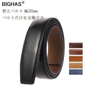 ベルト のみ バックルなし 単品 オートロック式 35mm 本革 レザー メンズ サイズ調整可能 ビジネス カジュアル 交換用 BIGHAS ビッグハス 送料無料|bighas