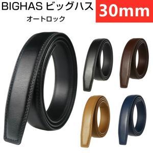 ベルト のみ バックルなし 単品 オートロック式 30mm 本革 レザー メンズ サイズ調整可能 ビジネス カジュアル 交換用 BIGHAS ビッグハス 送料無料|bighas