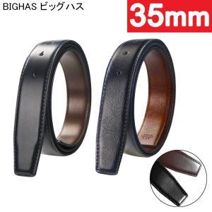BIGHAS ベルト のみ 両面使用 リバーシブル ベルト 3.5cm 単品 ピン式 本革 メンズ 回転式 ビジネス カジュアル バックルのみ 交換用 箱付き 送料無料|bighas