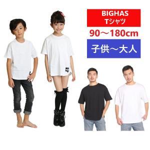 Tシャツ ゆったり 快適 ビッグシルエット ロング 無地 キッズ 子供 運動会 ダンス 通園 通学 半袖 男の子 女の子 シンプル 綿|bighas