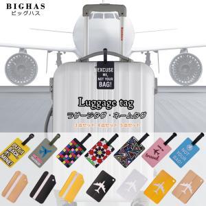 ネームタグ ラゲージタグ ネームホルダー 荷物タグ トラベル スーツケース ゴルフバッグ 旅行 ラゲッジタグ シリコン 3枚 4枚 5枚 セット BIGHAS 送料無料 bighas