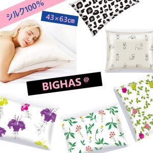 枕カバー シルク 100% 天然素材 両面タイプ 美肌 快眠 美髪 19匁 43x63cm 環境にやさしい 眠りやすい YKK ピローケース 蚕糸シルク 男性 女性 BIGHAS 送料無料|bighas