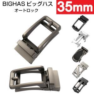 BIGHAS バックルのみ 単品 オートロック式 35mm メンズ ベルト サイズ調整可能 ビジネス カジュアル 兼用 交換用 箱付き 送料無料|bighas