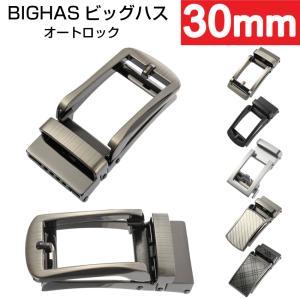 BIGHAS バックルのみ 単品 オートロック式 30mm メンズ ベルト サイズ調整可能 ビジネス カジュアル 兼用 交換用 箱付き 送料無料|bighas
