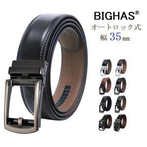 BIGHAS ベルト 3.5cm オートロック式 ビジネス バックル 本革 メンズ スーツベルト サイズ調整可能 カジュアル おおきいサイズ|bighas