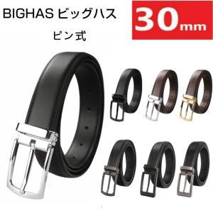 BIGHAS ベルト 3.0cm ピン式 ビジネス バックル 本革 メンズ スーツベルト サイズ調整可能 カジュアル おおきいサイズ|bighas