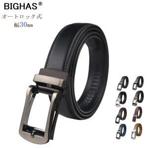 BIGHAS ベルト 3.0cm オートロック式 ビジネス バックル 本革 メンズ スーツベルト サイズ調整可能 カジュアル おおきいサイズ|bighas
