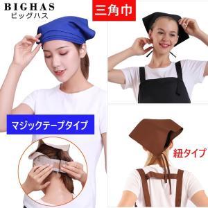 三角巾 マジックテープ バンダナ 大人用 おしゃれ シンプル 無地 男性用 女性用 レディース メンズ カフェ エプロン シワになりにくい 大人 BIGHAS 送料無料|bighas