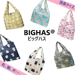 エコバッグ 洗濯可能 買い物袋 買い物バッグ 折畳たたみ コンビニ 深長 コンパクト 黒 丈夫 メンズ レディース BIGHAS 送料無料|bighas