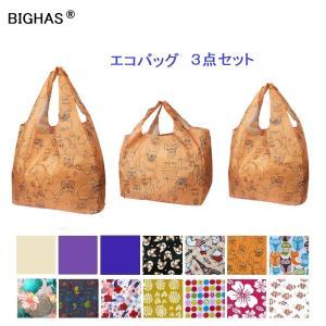 エコバッグ 3点セット 買い物袋 買い物バッグ 折畳たたみ レジカゴ マチ広 深長 コンパクト 黒 丈夫 メンズ レディース BIGHAS 送料無料|bighas