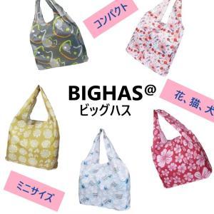 エコバッグ 買い物袋 買い物バッグ 洗濯可能 折畳たたみ コンビニ コンパクト 黒 丈夫 メンズ レディース BIGHAS 無地 おしゃれ かわいい 送料無料|bighas