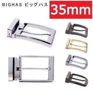 バックル 交換用  バックル幅 35mm 金属 合金 ピン式 メンズ  サイズ調整可能 ビジネス カジュアル ゴールド シルバー ブラック 23色 BIGHAS 送料無料|bighas