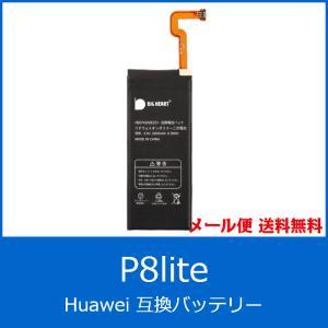 Huawei 互換品 Huawei P8lite 互換バッテリー 電池パック  高品質 専用互換バッテリー 交換用 バッテリー 電池パック  HUAWEI|bigheart