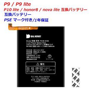 Huawei 互換品 Huawei P9/P9 lite/P10 lite/honor8/nova ...