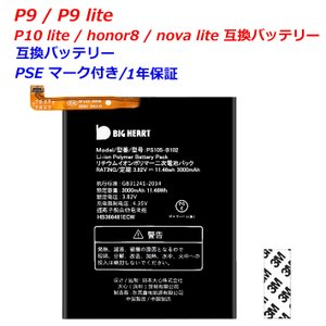 Huawei 互換品 Huawei P9/P9 lite/P10 lite/honor8/nova lite 互換バッテリー 電池パック  高品質 専用互換バッテリー 交換用 バッテリー 電池パック  HUAWEI|bigheart