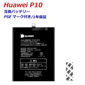 Huawei 互換品 Huawei P10 互換バッテリー 電池パック  高品質 専用互換バッテリー 交換用 バッテリー 電池パック  HUAWEI|bigheart