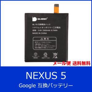 GOOGLE 互換品 NEXUS 5 互換バッテリー 電池パック  高品質 専用互換バッテリー 交換用 バッテリー 電池パック  google nexus5|bigheart