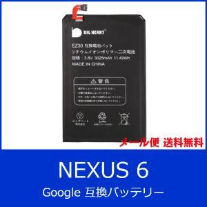 GOOGLE 互換品 NEXUS 6 互換バッテリー 電池パック  高品質 専用互換バッテリー 交換用 バッテリー 電池パック  google nexus6|bigheart