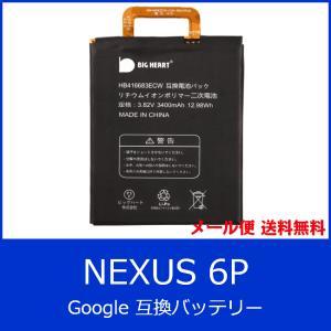 GOOGLE 互換品 NEXUS 6P 互換バッテリー 電池パック  高品質 専用互換バッテリー 交換用 バッテリー 電池パック  google nexus6p|bigheart