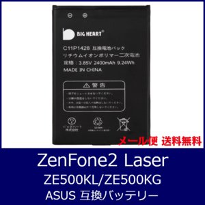 ASUS 互換品 ZenFone2 Laser ZE500KL/ZE500KG 互換バッテリー 高品質 専用互換バッテリー 交換用 バッテリー 電池パック  asus|bigheart