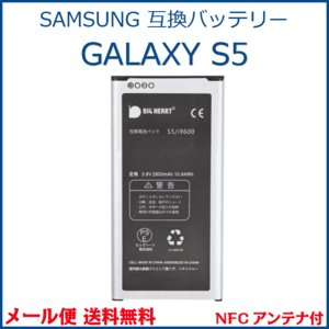 SAMSUNG 互換品 GALAXY S5 交換用 バッテリー 電池パック  NFCアンテナ付  ギ...