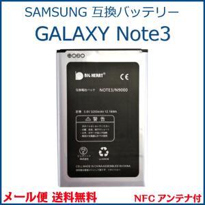 SAMSUNG 互換品 GALAXY Note3 交換用 バッテリー 電池パック  NFCアンテナ付  ギャラクシー galaxy note3|bigheart