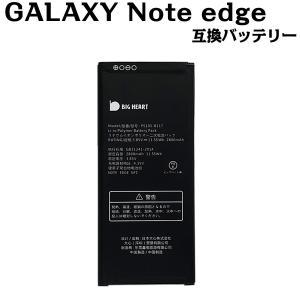 SAMSUNG 互換品 GALAXY Note edge 交換用 バッテリー 電池パック  NFCアンテナ付  ギャラクシー galaxy note edge|bigheart