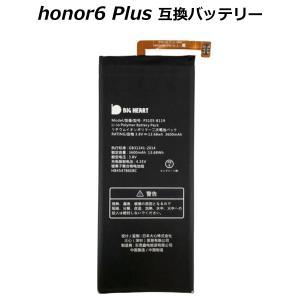 Huawei 互換品 Huawei honor 6 Plus 互換バッテリー 電池パック  高品質 専用互換バッテリー 交換用 バッテリー 電池パック  HUAWEI|bigheart
