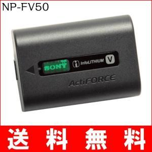 B11-07 SONY ソニー NP-FV50 純正 バッテリー 【NPFV50】 デジカメ 充電池...
