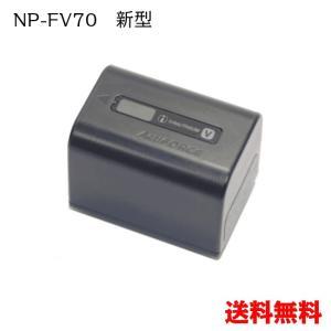 B11-09 SONY ソニー NP-FV70 純正 バッテリー NP-FV50大容量バージョン 【...