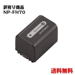 B11-13 訳有り SONY NP-FH70【NPFH70】純正 バッテリー デジカメ 充電池 NP-FH50大容量版 ハンディカム|bigheart