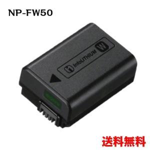 ■詳細   SONY 純正 バッテリー NP-FW50   電 圧:7.2V  容 量:7.7Wh(...