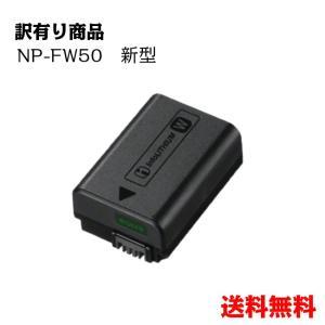 B11-32 訳有り SONY ソニー NP-FW50 新型 純正 バッテリー 1年間の保証 【FW50】 一眼レフ αシリーズ NEX SLT|bigheart