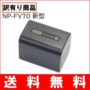 B11-35 訳有り SONY ソニー NP-FV70 純正 バッテリー NP-FV50大容量新型バージョン 【NPFV70】 デジカメ 充電池 ハンディカム HANDYCAM bigheart