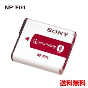 B11-40 SONY ソニー NP-FG1 純正 バッテリー 【NPFG1】 サイバーショット Cyber-shot 充電池|bigheart