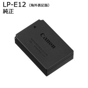 B12-36 Canon キヤノン LP-E12 純正 バッテリー 保証1年間 【LPE12】LC-E12 バッテリーチャージャ 専用 海外向けラベル|bigheart