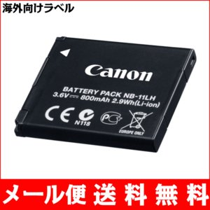B12-40 Canon キヤノン NB-11LH 純正 バッテリー 【NB11LH】海外向けラベル CB-2LF専用充電池 XY 640、140 PowerShot SX420 IS、A3500 IS、A4000 IS等対応|bigheart