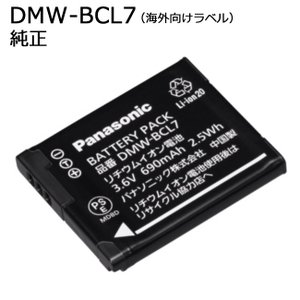 B14-18  Panasonic パナソニック DMW-BCL7 純正 バッテリー  保証1年間 【DMWBCL7】 LUMIX ルミックス|bigheart