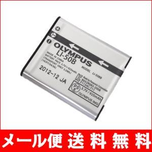 B19-02 Olympus オリンパス LI-50B 純正 バッテリー 保証1年間 【LI50B】