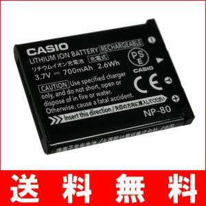 B19-21 CASIO カシオ NP-80 純正 バッテリー 新バージョン  【NP80】 保証1年間 |bigheart