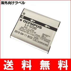 B19-58 Olympus オリンパス LI-50B 純正 バッテリー 海外向けラベル 保証1年間 【LI50B】|bigheart