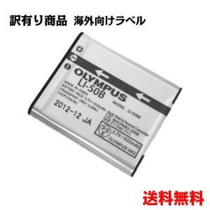 B19-79 訳有り Olympus オリンパス LI-50B 純正 バッテリー 海外向けラベル 保証1年間 【LI50B】|bigheart