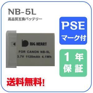B22-03 Canon キヤノン NB-5L 互換バッテリー 3.7V 1120mAh 【NB5L】 CB-2LX チャージャ専用 bigheart