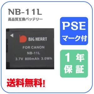 B22-06 Canon キヤノン NB-11L 互換バッテリー 3.6V 800mAh 【NB11L】 CB-2LF/CB-2LD チャージャ専用 bigheart