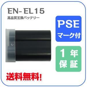 B23-05 Nikon EN-EL15 互換バッテリー 7.0V 1900mAh 【ENEL15】 MH-25a/MH-25 チャージャ専用 bigheart