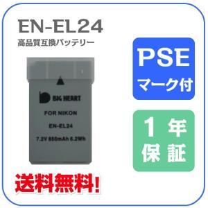 B23-08 Nikon EN-EL24 互換バッテリー 7.2V 850mAh 【ENEL24】 MH-31 チャージャ専用|bigheart